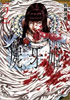 屍牙姫 2 (ゼノンコミックス)