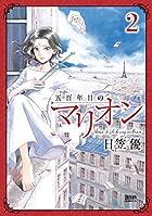 五百年目のマリオン 2 (ゼノンコミックス)
