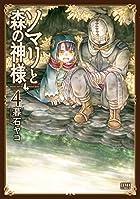 ソマリと森の神様 4 (ゼノンコミックス)