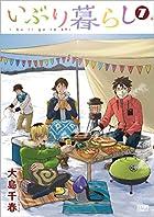 いぶり暮らし 7 (ゼノンコミックス)