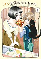 パンと僕のモモちゃん 1 (ゼノンコミックス)