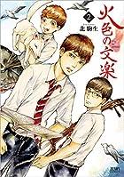 火色の文楽 2 (ゼノンコミックス)