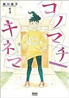 コノマチキネマ 1 (ゼノンコミックス)