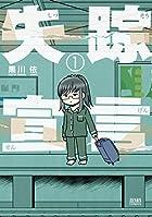 失踪宣言 1 (ゼノンコミックス)