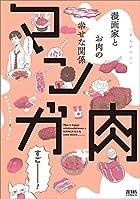 マンガ肉 (ゼノンコミックス)