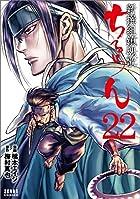 ちるらん新撰組鎮魂歌 22 (ゼノンコミックス)