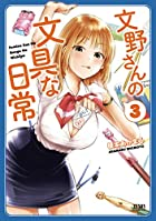 文野さんの文具な日常 3 (ゼノンコミックス)