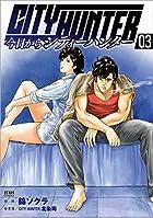 今日からCITY HUNTER  3 (ゼノンコミックス)