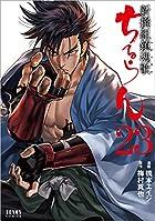 ちるらん 新撰組鎮魂歌 23 (ゼノンコミックス)
