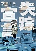 失踪宣言 2 (ゼノンコミックス)