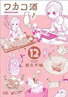 ワカコ酒 12 (ゼノンコミックス)