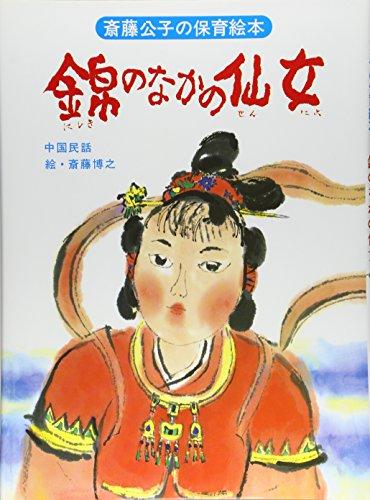斎藤公子の保育絵本 錦のなかの仙女