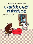 Inuuekun ga wasureta koto by Yoko Kitayama