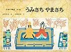 日本の神話〈第6巻〉うみさち…