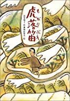 Mogaribue by Yōko Tomiyasu