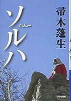Soruha by Hōsei Hahakigi