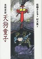 Tengu dōji Nihon fushigibanashi by Satoru…