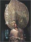 日本仏像一○○選