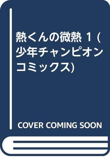 少年チャンピオン・コミックス 全5巻