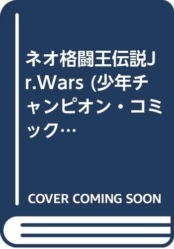 ネオ格闘王伝説 Jr.WARS