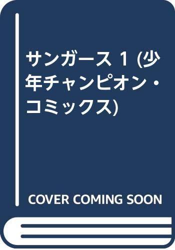 少年チャンピオン・コミックス 全7巻