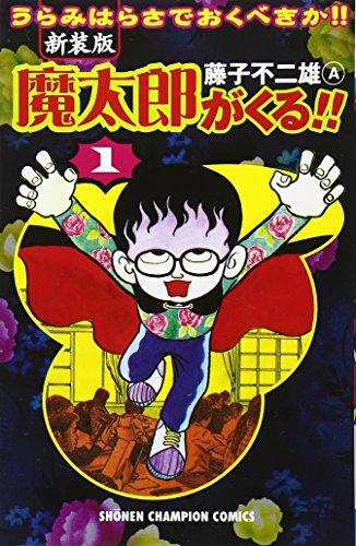 少年チャンピオン・コミックス版(新装版) 全12巻