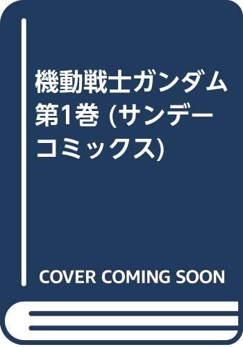 機動戦士ガンダム 全2巻