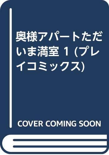 プレイコミックス 全9巻