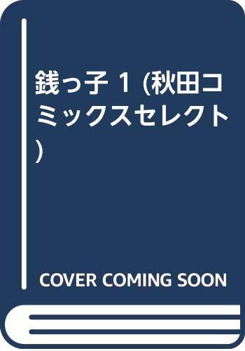 秋田コミックスセレクト