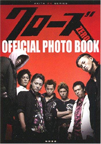 クローズZERO OFFICIAL PHOTO BOOK