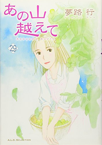 秋田レディースコミックスセレクション