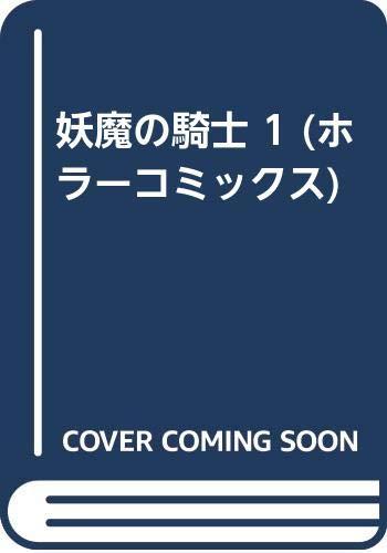 妖魔の騎士 全7巻