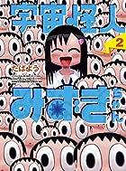 宇宙怪人みずきちゃん 2 (少年チャンピオン・コミックス・タップ!)