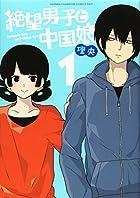絶望男子と中国娘(1) (少年チャンピオン・コミックス・タップ!)