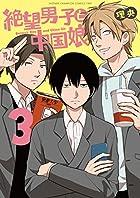 絶望男子と中国娘(3): 少年チャンピオン・コミックス・タップ!