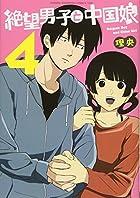 絶望男子と中国娘 4 (少年チャンピオン・コミックス・タップ!)