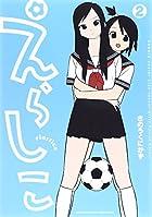 えらしこ 2 (少年チャンピオン・コミックスエクストラ)