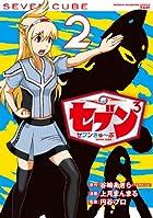 セブン3(セブンきゅ~ぶ)(2) (少年チャンピオン・コミックス・タップ!)