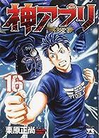 神アプリ(16): ヤングチャンピオン・コミックス (ヤングチャンピオンコミックス)