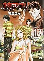 神アプリ(17): ヤングチャンピオン・コミックス (ヤングチャンピオンコミックス)