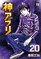 神アプリ 20 (ヤングチャンピオンコミックス)