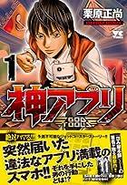 神アプリ 1 (ヤングチャンピオンコミックス)