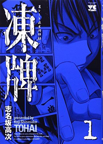 ヤングチャンピオンコミックス 全12巻