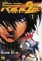 バビル2世ザ・リターナー 1 (ヤングチャンピオンコミックス)