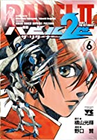 バビル2世ザ・リターナー 6 (ヤングチャンピオンコミックス)