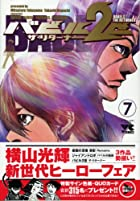 バビル2世ザ・リターナー 7 (ヤングチャンピオンコミックス)