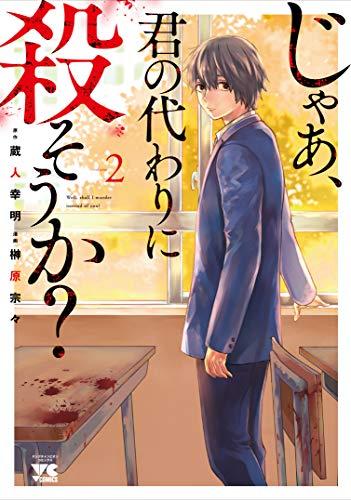 1月20日発売 秋田書店 じゃあ、君の代わりに殺そうか?  2 蔵人幸明 榊原宗々