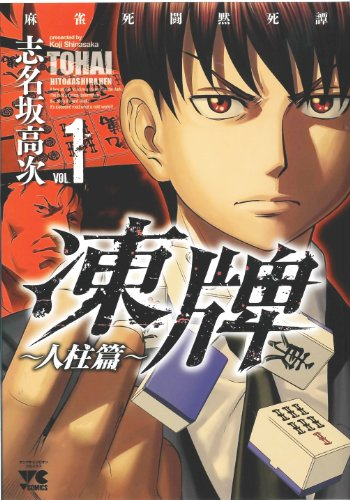 ヤングチャンピオンコミックス