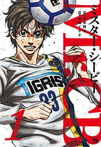 ヤングチャンピオン・コミックス