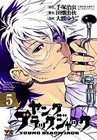 ヤングブラック・ジャック 5 (ヤングチャンピオンコミックス)